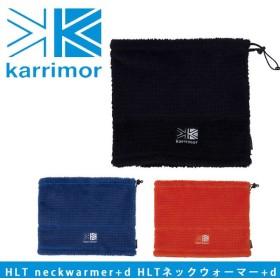 カリマー Karrimor ネックウォーマー HLT neckwarmer +d HLT ネックウォーマー +d 【雑貨】防寒 軽量 保温【メール便・代引不可】