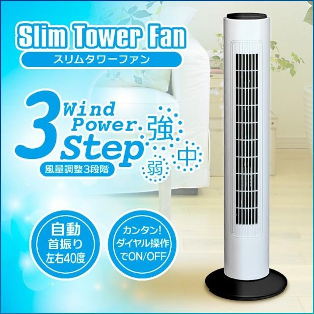 送料無料 スリムタワーファン 自動首振り 風力調整3段階 扇風機 熱帯夜 夏 熱い【EN】/タワーファンIFD-396