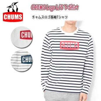 チャムス chums 長袖Tシャツ CHUMS Logo L/S T-Shirt チャムスロゴ長袖Tシャツ CH01-1320 【服】日本正規品 メンズ
