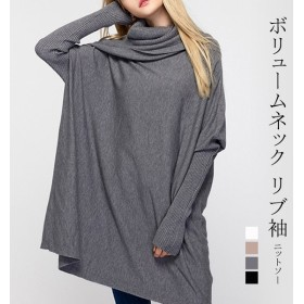 ボリュームネック リブ袖 ニットソー トップス ニットセーター デザイン