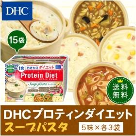 dhc ダイエット食品 【メーカー直販】【送料無料】DHCプロティンダイエットスープパスタ 15袋入