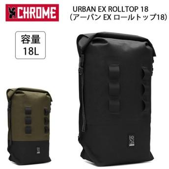 CHROME クローム バックパック URBAN EX ROLLTOP 18(アーバン EX ロールトップ18) Black/Black BG217 【カバン】リュック 通勤 通学 自転車