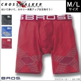 ワコール Wacoal メンズ ブロス BROS クロスウォーカー 前閉じ M・Lサイズ GX1700