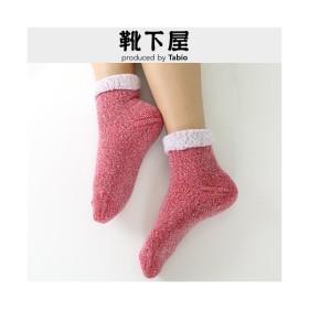 レディース 靴下 TABIO LEG LABO NEW裏モコモコルームソックス 靴下屋 タビオ