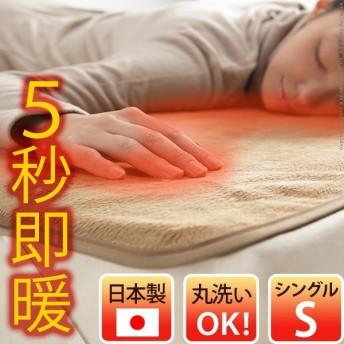 パッドシーツ あったか 発熱する敷きパッド 〔ウォーミー〕 シングルサイズ 日本製