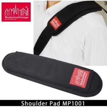 正規品 マンハッタンポーテージ Manhattan Portage ショルダーパッド Shoulder Pad MP1001【メール便・代引不可】