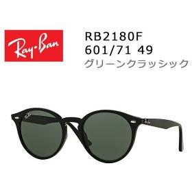 RayBan レイバン サングラス グリーンクラッシック  601/71-49 RB2180F 正規商品販売店 【雑貨】【サングラス】