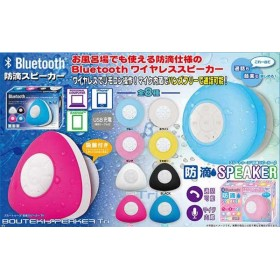 Bluetooth防滴スピーカー 防水 Bluetooth スピーカー  お風呂 スピーカー※カラー・形はおまかせになります /防滴スピーカー