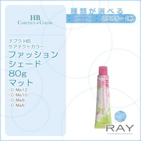 ナプラ HB ケアテクトカラー ファッションシェード 1剤 マット 80g|カラー剤 c-ma12 c-ma10 c-ma8 c-ma6 ヘアケア サロン専売 美容室専売 メール便対応4個まで