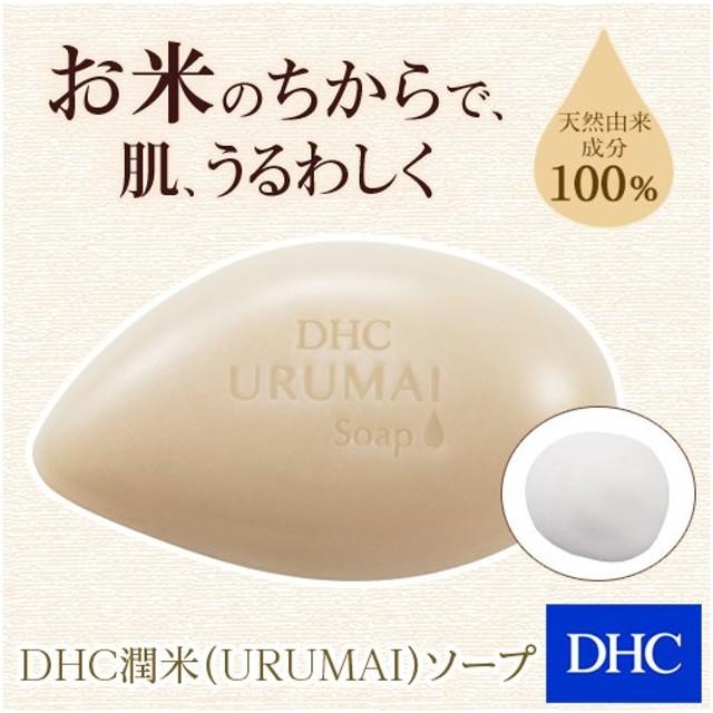 dhc 【メーカー直販】DHC潤米(URUMAI)ソープ   洗顔ソープ