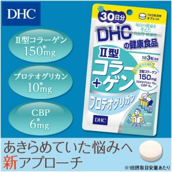dhc サプリ 【メーカー直販】II型コラーゲン+プロテオグリカン 30日分   サプリメント