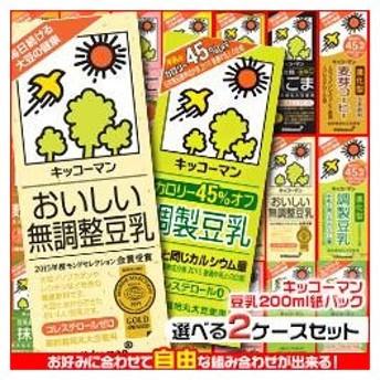 【送料無料】キッコーマン 豆乳飲料 選べる2ケースセット 200ml紙パック×36(18×2)本入