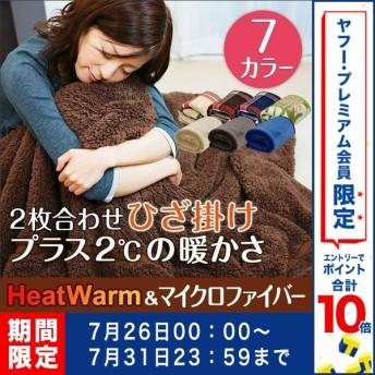 ひざ掛け 膝掛け ブランケット 2枚合わせ毛布 プラス2℃ ぬくぬくボリューム ヒートウォーム 静電気防止 洗濯可能 洗える リバーシブル マイクロファイバー毛布