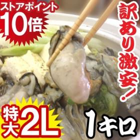 牡蠣 訳あり激安 広島県産 牡蠣 特大 2L 1kg 生冷凍むき身 牡蛎 かき 訳あり わけあり 内容量増量冷凍時1.2.kg 解凍正味1kg ストアポイント10倍
