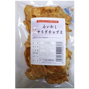 【終売】グルメなシェフの絶品珍味 小いわしサラダチップス 100g