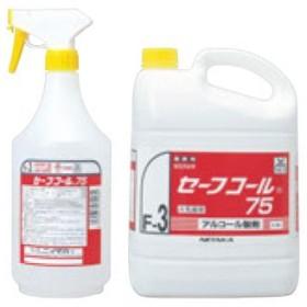アルコール製剤 セーフコール75 1L ガン付