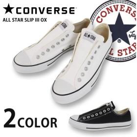 コンバース CONVERSE コンバース スニーカー ALL STAR SLIP III OX オールスター スリップ III OX 日本正規品 con-321637