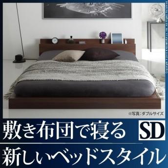 ベッド セミダブル 敷布団で寝るローベッド 〔ジェイベッド〕 セミダブル ベッドフレームのみ フレーム