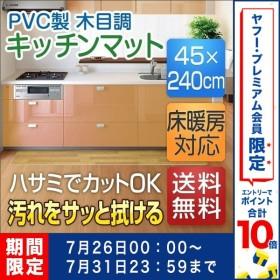 キッチンマット 240cm 木目調 PVCキッチンマット 45 x 240cm 厚さ 1.6mm 大判 ソフト 木目調キッチンマット PVCマット フロアマット カッ 送料無料