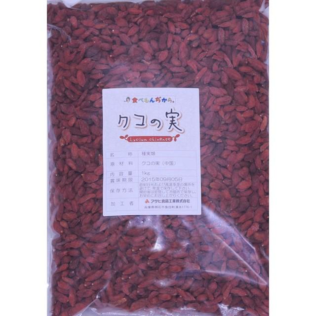 グルメな栄養士の クコの実(生) 1kg  【ゴジベリー スーパーフード】