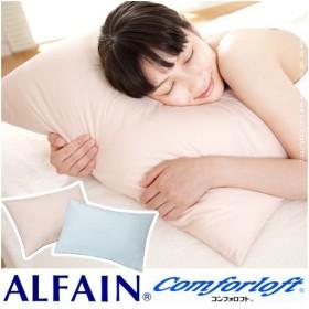 枕 日本製 いつも清潔!洗える 防ダニ枕 コンフォール 43×63cm