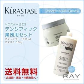 ケラスターゼ DS バン デンシフィック 1000ml ポンプ付+マスク デンシフィック 500g 計2個 業務用セット