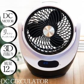 送料無料 DCサーキュレーター 3Dサーキュレーター 3枚羽根 静音 換気 リビング扇風機 扇風機 タイマー付 リモコン付 /DCサーキュレーター