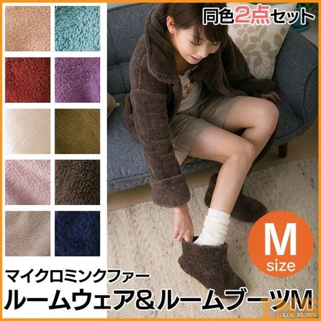 着る毛布 ルームブーツ 同色2点セットマイクロミンクファールームウェア85cm&マイクロミンクファールームブーツM