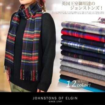 ジョンストンズ JOHNSTONS OF ELGIN マフラー ストール 2015 秋冬 ウール 新作 WD33