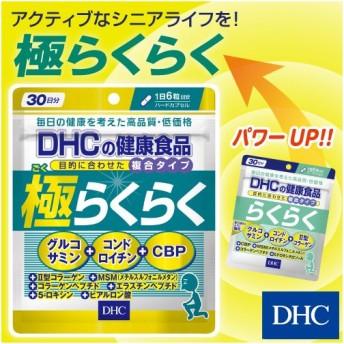 dhc サプリ グルコサミン コンドロイチン 【メーカー直販】極らくらく 30日分   サプリメント