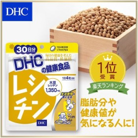 dhc サプリ ダイエット 【メーカー直販】レシチン 30日分 | サプリメント 女性 男性