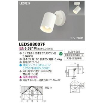 東芝ライテック LEDS88007F LEDスポットライト フランジタイプ 天井・壁面兼用 ホワイト ランプ別売