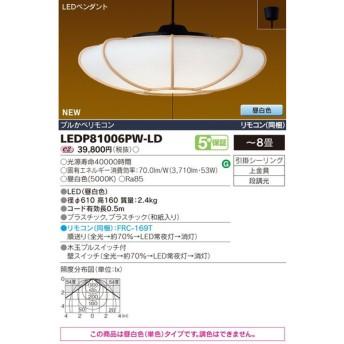 東芝 LEDP81006PW-LD 天井照明 ペンダントライト 和風 LED(昼白色) プルかべリモコン リモコン(同梱) 〜8畳 [(^^)]