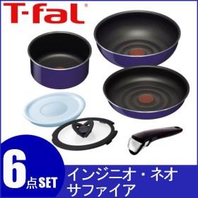 《箱無し》 T-fal インジニオ・ネオ サファイアセット6 6点セット ティファール