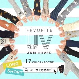 アームカバー UV手袋 レディース 夏 手袋 ロング ショート 指なし 綿 コットン 薄手 涼しい 紫外線 日焼け UVカット 日焼け防止  紫外線対策 ポイント消化