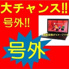 「新品バッテリー交換済み」【Office 2016】東芝 TOSHIBA 中古 ノートパソコン ノートPC Windows10 Corei5 HDD320GB/4GB 無線 DVD-ROM