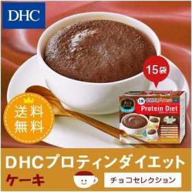 dhc ダイエット食品 【送料無料】【メーカー直販】DHCプロティンダイエット ケーキ チョコセレクション 15袋入【置き換えダイエット食品】
