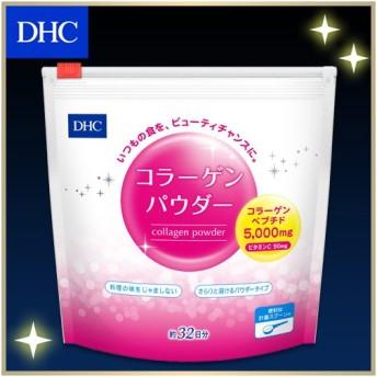 dhc サプリ コラーゲン 【メーカー直販】DHCコラーゲンパウダー   サプリメント 美容サプリ