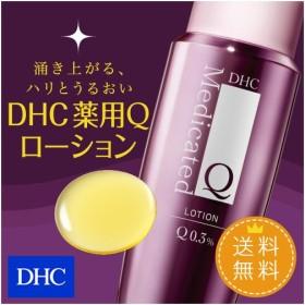 dhc 化粧水 美白 美白化粧水 【メーカー直販】DHC薬用Qローション
