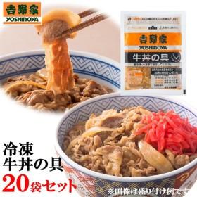 吉野家 冷凍牛丼の具並盛135g×20袋セット お取り寄せ グルメ 冷凍 食品