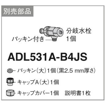 パナソニック ADL531A-B4JS 分岐水栓 [■]