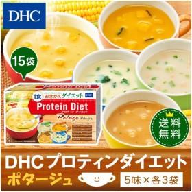 dhc ダイエット食品 【送料無料】【メーカー直販】DHCプロティンダイエット ポタージュ 15袋入