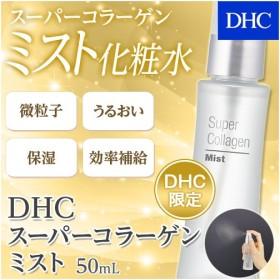 dhc 化粧水 スプレー 【メーカー直販】DHCスーパーコラーゲン ミスト