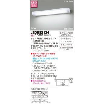 東芝ライテック LEDB83124 キッチン 流し元灯 電源内蔵直管形LED プルスイッチ付 棚下・壁面兼用タイプ コンセント付 ランプ別売