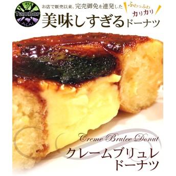 フワッフワのドーナツに濃厚カスタードクリームをたっぷり!表面をキャラメリーゼでカリカリに仕上げました。《父の日にも》大切な方への贈り物に♪魅惑の三重奏ドーナツ。美味しすぎる!クレームブリュレドーナツ(冷凍)(10個セット)。京都 ドーナツ