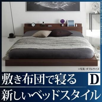 ベッド ダブル 敷布団で寝るローベッド 〔ジェイベッド〕 ダブル ベッドフレームのみ フレーム