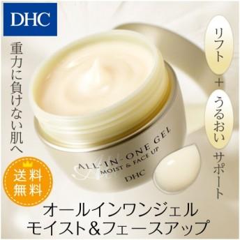 dhc 【メーカー直販】【送料無料】DHC オールインワンジェル モイスト&フェースアップ | 保湿 美容