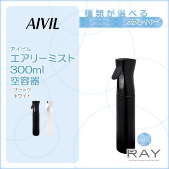 アイビル エアリーミスト|aivil スプレイヤー 霧吹き 細かい ミスト 霧吹き おしゃれ スプレーボトル スプレイヤー スプレー 容器 スプレー ボトル おしゃれ