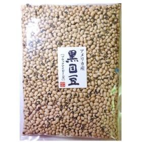 まめやの底力 アメリカ産 黒目豆(ブラックアイビーンズ) 1kg 【豆ご飯、輸入豆、パンダ豆】