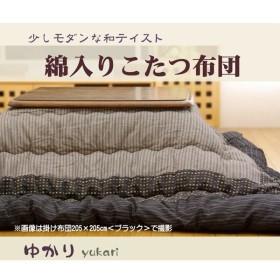 しじら こたつ厚掛け布団単品 こたつ布団 『ゆかり』 ブラック 205×315cm